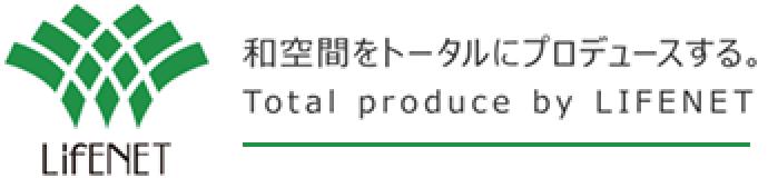 LifENET 和空間をトータルにプロデュースする。Total produce by LIFENET