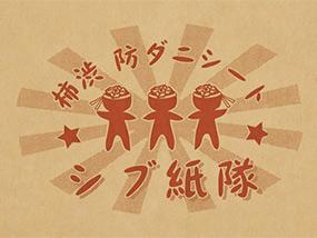 柿渋シート